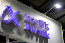 IFlytek Sinks After Chinese AI Firm's Virtual Keyboard Is Pulled From App Stores