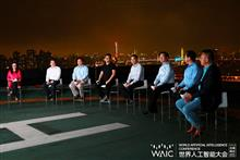 [In Photos] NetEase's Ding, GSR Ventures' Zhu Share Views on AI at Shanghai Forum