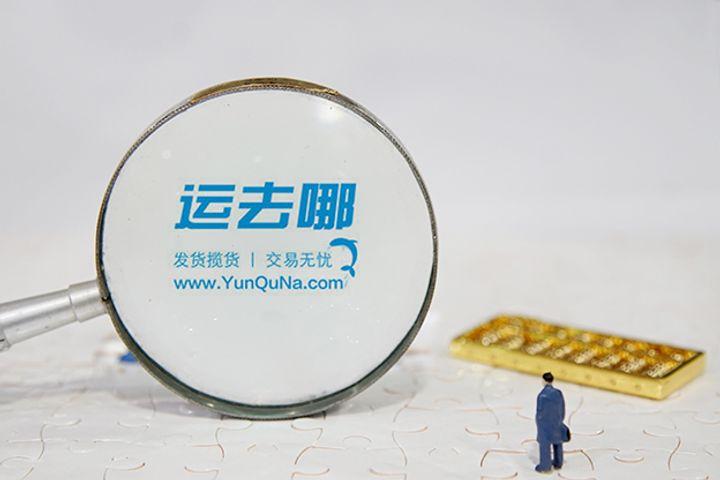 International Logistics Online Service Platform YuanQuNa.com Snags USD15.15 Million Funding
