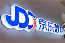 China's Central Bank, JD Digits to Build Virtual Yuan Ecosystem
