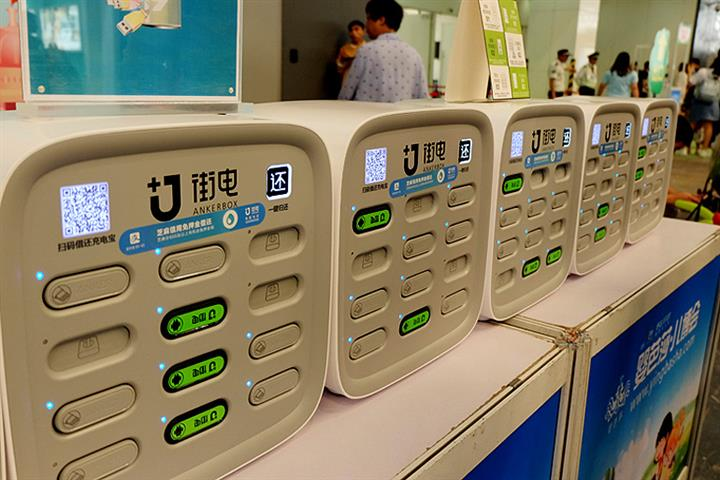 Jiedian, Soudian Merge to Form Biggest Player in China's Power Bank Rental Market