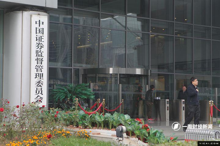 Last Week in Brief: Wrap of China's Financial News in the Week Ending Jan. 19