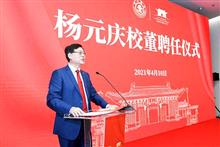 Lenovo Chief Donates USD15.3 Million to Alma Mater SJTU to Build HPC Center