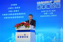 Lujiazui Forum 2020 Kicks Off in Shanghai
