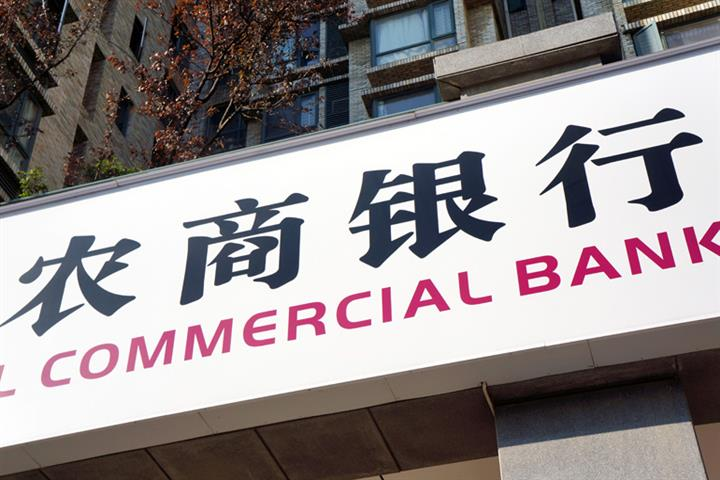 More Small Chinese Banks Are Selling Bad Debt With Private Share Offerings to Boost Liquidity