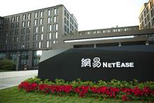 Nasdaq-Listed NetEase Files for Secondary Listing in Hong Kong