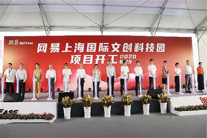NetEase Breaks Ground on USD707 Million Shanghai Esports Park