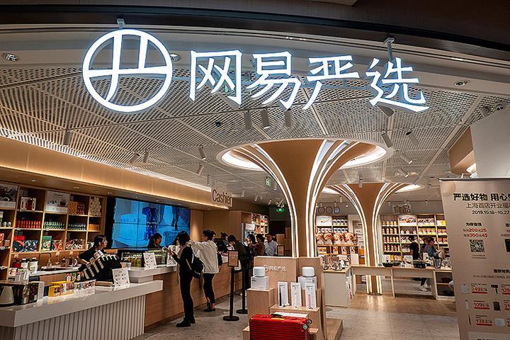 NetEase Yanxuan Bows Out of Double 11 Shopping Gala as It Eschews 'Excessive Consumption'