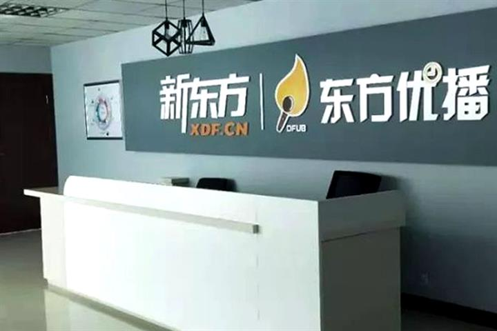 New Oriental's Stock Falls After Chinese Edtech Shuts Tutoring Business for Grade 12 Kids
