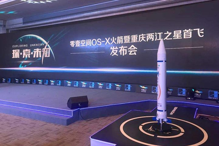 OneSpace to Launch China's First Commercial Rocket on May 17
