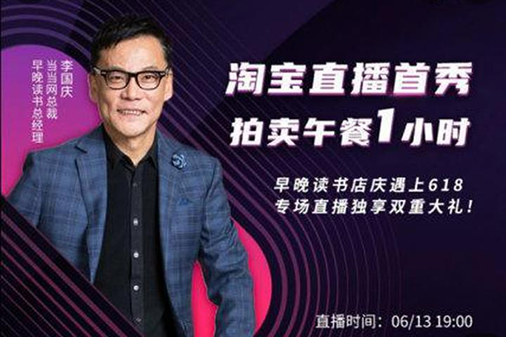 Ousted Dangdang Founder Li Guoqing Will Auction Off Luncheons Starting at USD141