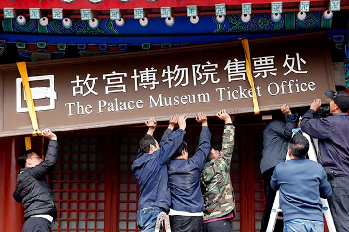 Palace Museum Consigns Physical Tickets to History as It Institutes Online-Only Sales