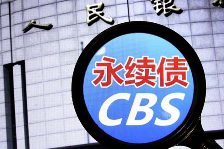 PBOC Swaps Its First Central Bank Bills for Perpetual Bonds to Lift Lenders' Capital