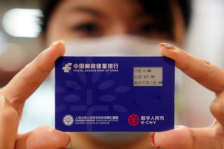 PBOC Tests DC/EP Without Handset for First Time