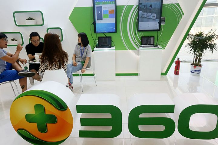 Qihoo 360 Sets Up Subsidiary to Train Network Security Staff in Xiong'an New Area