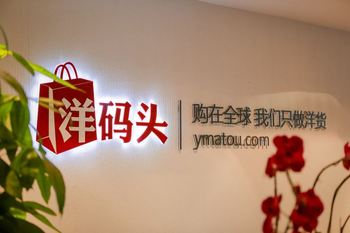 Regulator Raps Cross-Border E-Commerce Site Ymatou Over User Data Leaks