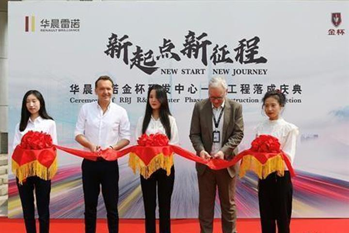 Renault Opens Its First R&D Center in China