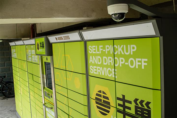 SF Holding's Hive Box Tightens Grip on China's Smart Lockers With Sudiyi Buy