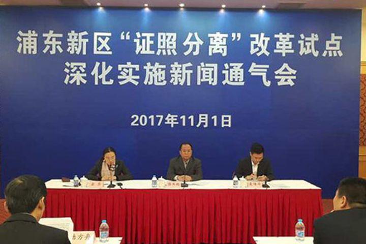 Shanghai Broadens 'License-Permit Separation' Reform Covering Market Entry Approvals