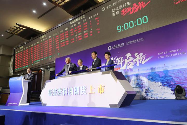 Shanghai Exchange Debuts Low-Sulfur Fuel Oil Futures