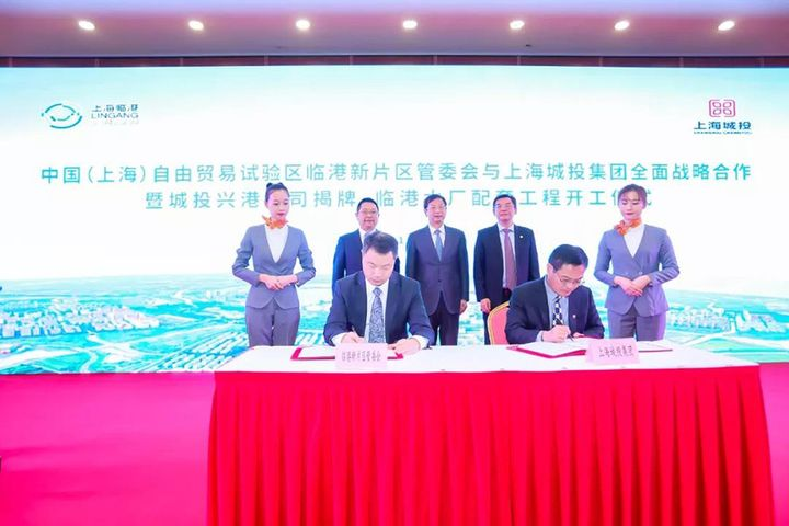 Shanghai FTZ's Lingang New Area to Spend USD185.4 Million Increasing Water Supply