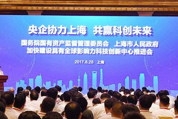 Shanghai Government, Chinese Cabinet Team Up to Push Science and Technology Innovation Center