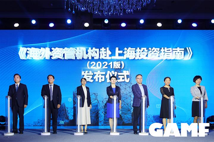 Shanghai Guidebook for Foreign Asset Managers Comes Out in Second Edition