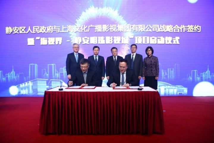Shanghai Media Group, Jing'an District Government to Create Hollywood-Style TV and Film Base in Shanghai