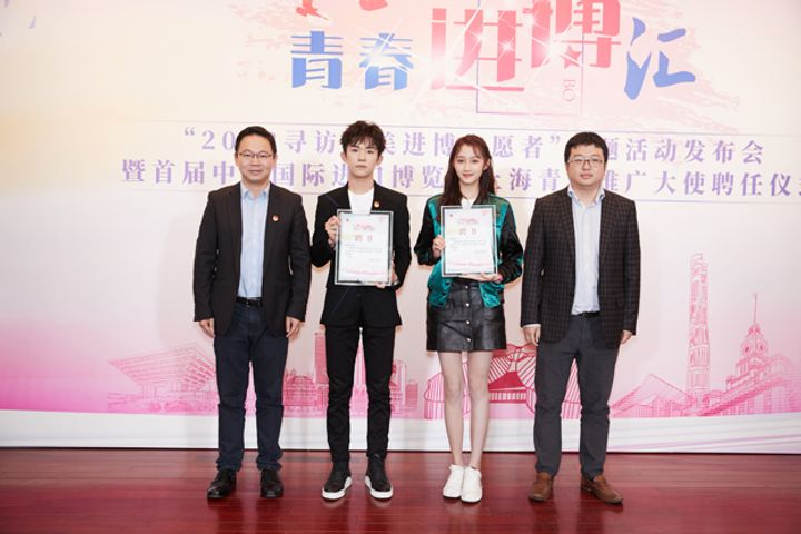 Shanghai Names Two Movie Stars as Youth Ambassadors For CIIE