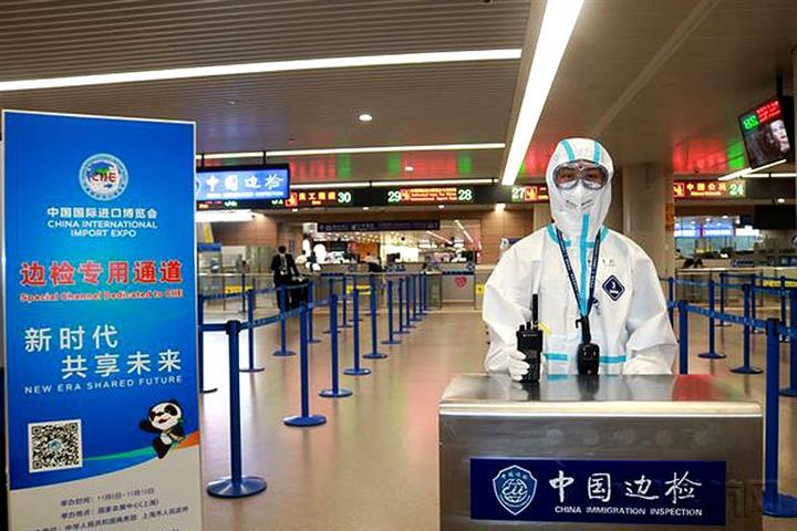 Shanghai Opens 14 Immigration-Inspection Channels at Airport for CIIE
