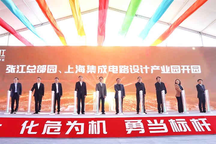 Shanghai Opens Two USD7.1 Billion Industrial Parks for Tech, ICs