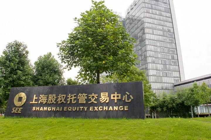 Shanghai OTC Exchange to Set Up Sci-Tech Q Board to Help Star Market Hopefuls