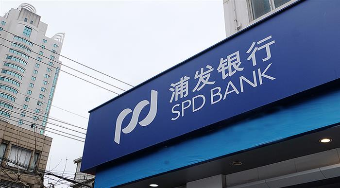 SPD Bank Makes China's First Green Loan Linked to Carbon Neutrality