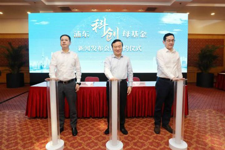Shanghai Pudong 's Sci-Tech Innovation FOF Gets First USD774 Million, Starts to Run