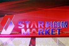 Shanghai's Star Market Marks Second Anniversary, Has Helped Raise Over USD58.8 Billion