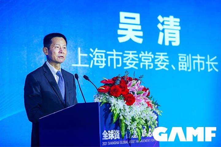 Shanghai to Speed Up Creation of Global Asset Management Center, Vice Mayor Says