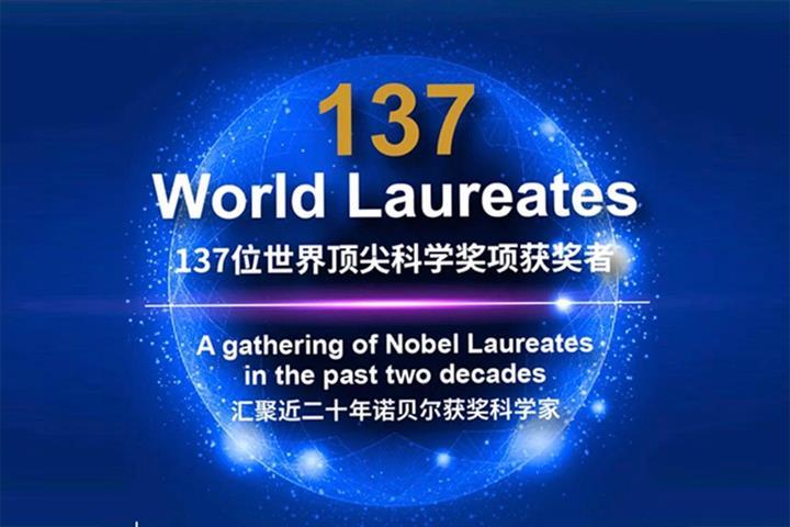 Shanghai's World Laureates Forum Kicks Off With Stellar Line-Up of Top Scientists