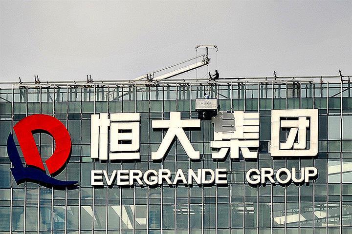 Evergrande Shares Sink as Chinese Developer Calls Cash Crunch Letter a Fake