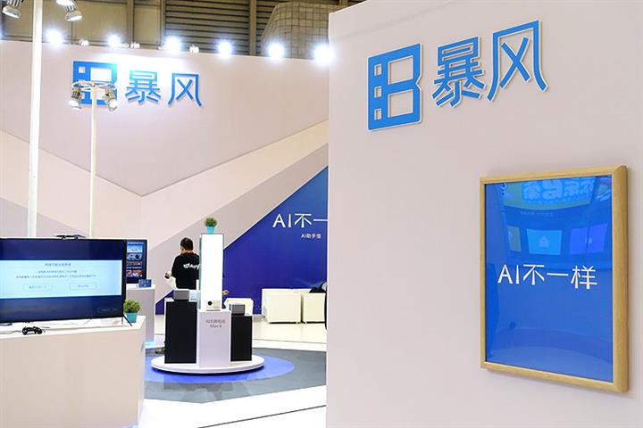 Shenzhen Bourse Suspends Baofeng for Non-Disclosure of Annual Report