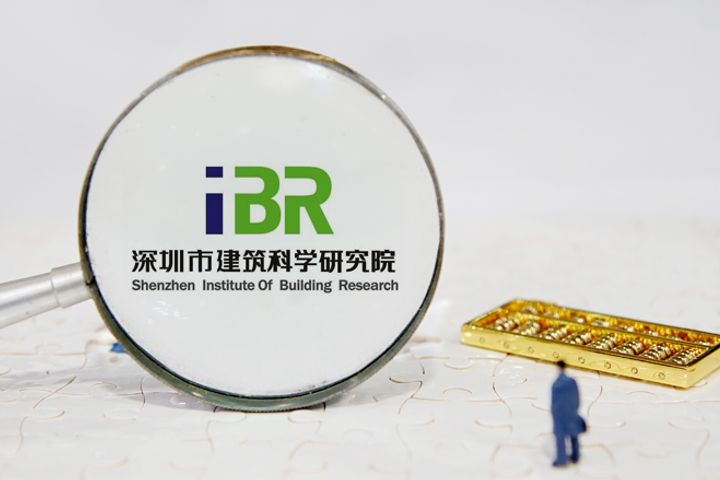 Shenzhen Institute to Spend USD1.8 Million to Set Up Green Research Firm in Xiong'an New Area