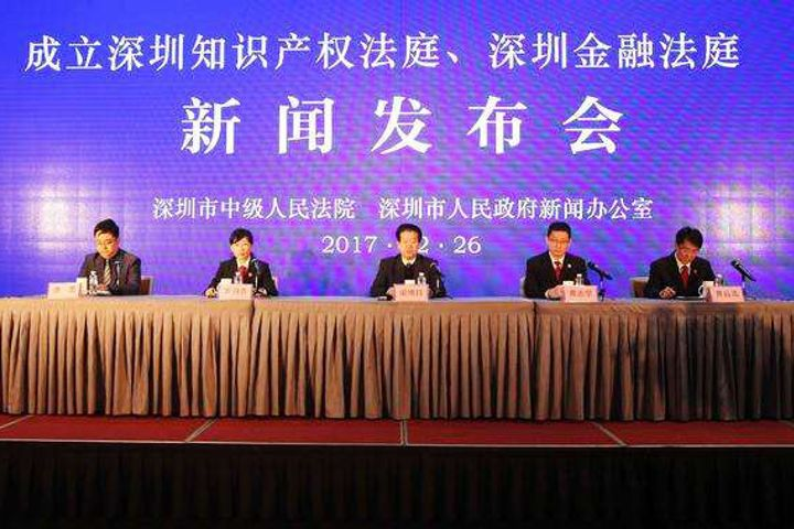Shenzhen Unveils Intellectual Property, Financial Courts in China's IPR Protection Pilot Zone