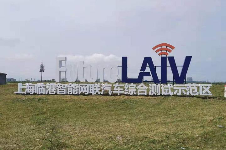 Smart Autos Testing Site Opens in Shanghai Free Trade Zone