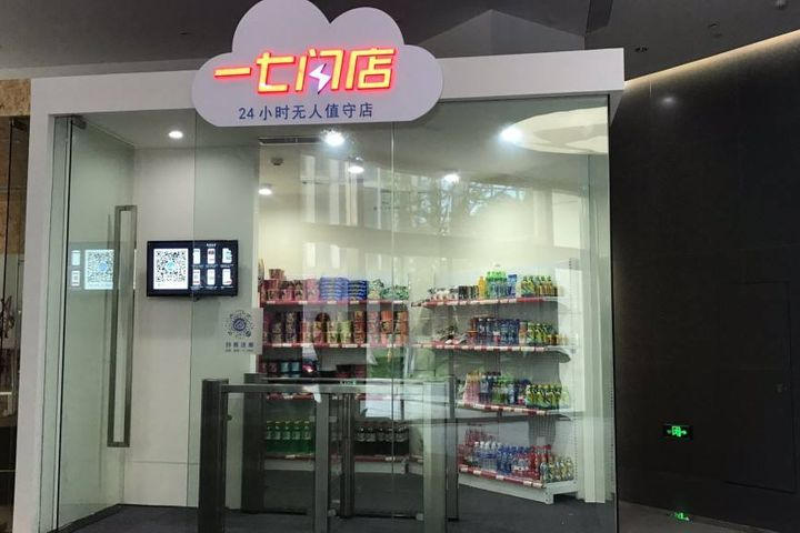 Staffless Convenience Chain 17 Shandian Gets A-Round Funding