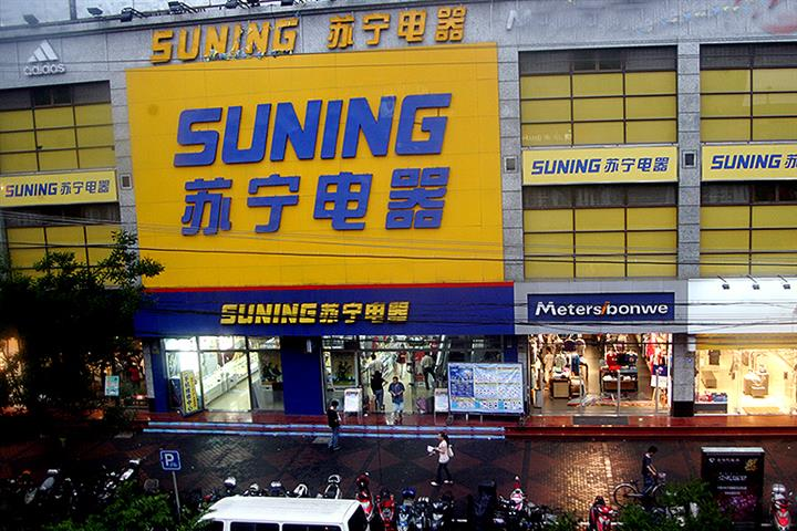 Suning Objects to Beijing Court's Plan to Seize USD485 Million of Assets