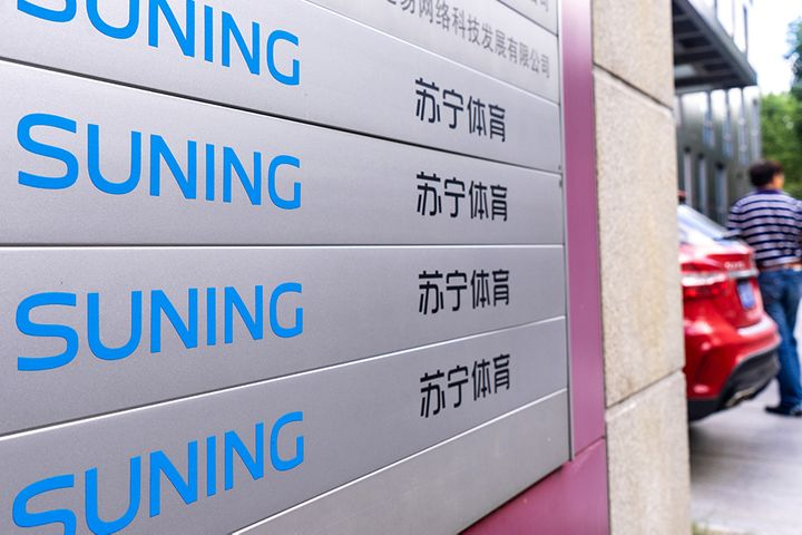 Suning Sports to Start IPO Process in Next 2-3 Years, Executive Says