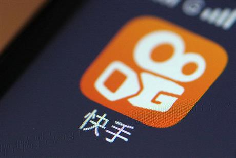 Bank of America, Morgan Stanley to Lead Tencent-Backed Kuaishou Video's HK IPO