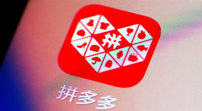 Tencent-Backed Pinduoduo's Rally Is Tamed by Denial of Hong Kong Share Offering