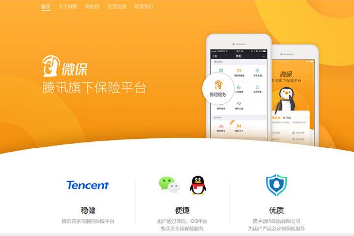 Tencent Establishes Insurance Platform WeSure Through WeChat and QQ