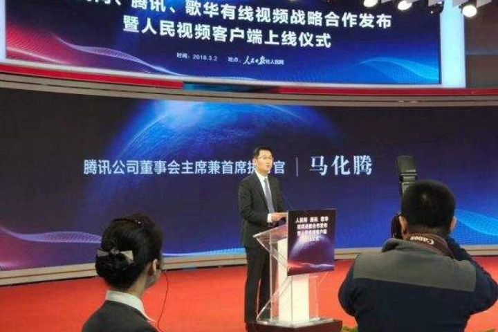 Tencent, People.cn, Gehua CATV Will Cooperate in Mobile Videos