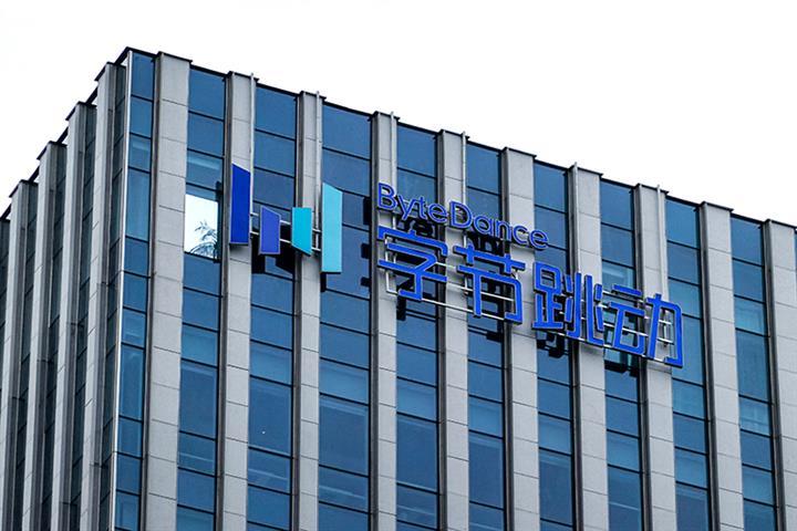 TikTok Operator ByteDance Prepares to Exit Securities Sector